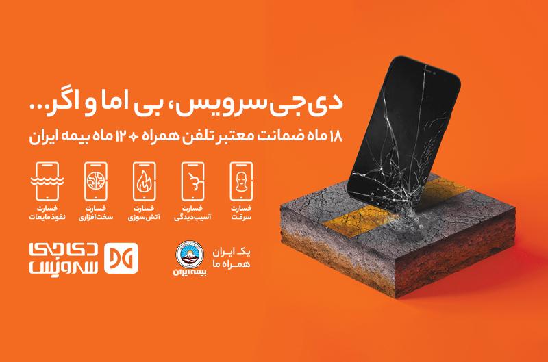 12 ماه بیمه ایران برای محصولات تحت گارانتی دیجی سرویس